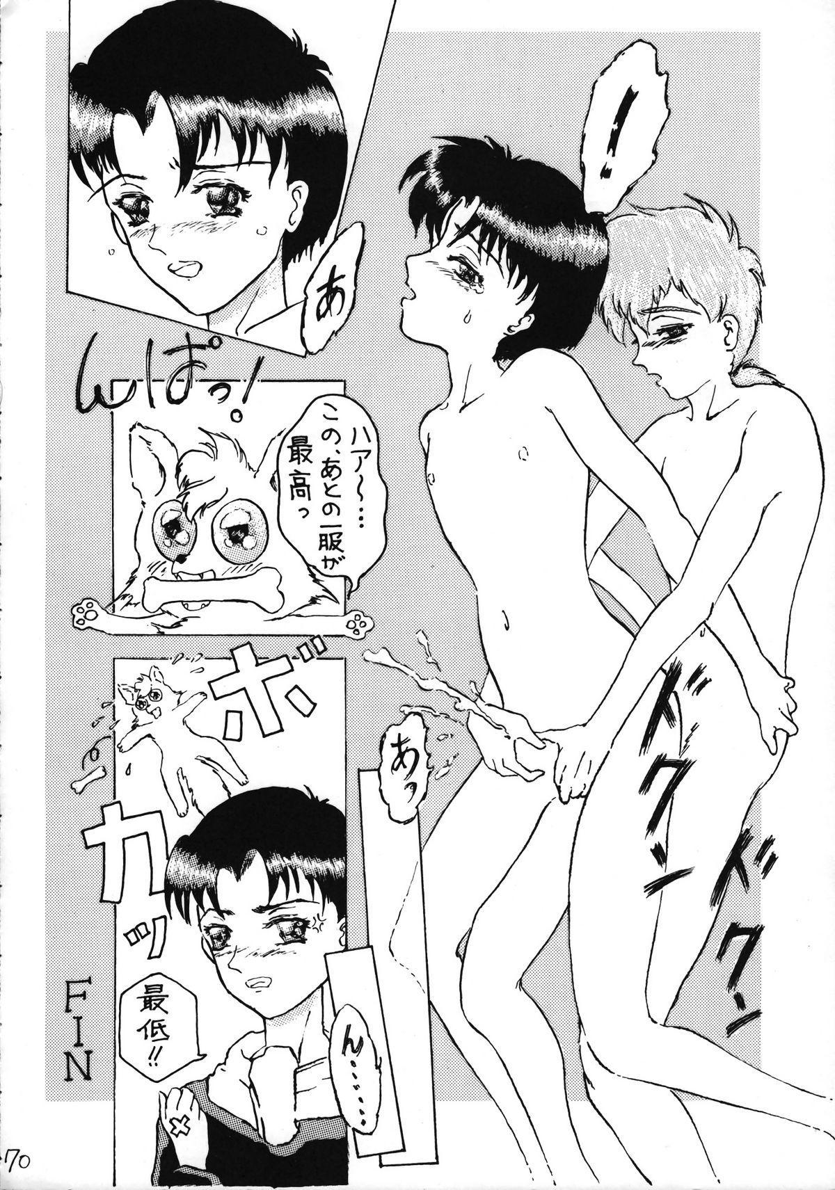 Ikenai! Otokonoko Hon Boy's H Book 2 70
