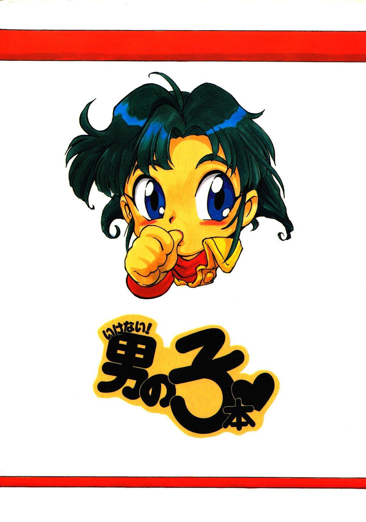 Ikenai! Otokonoko Hon Boy's H Book 2 75