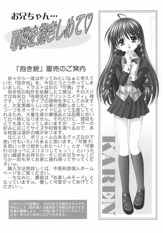 TaBoO ~ Kinki ~ 30
