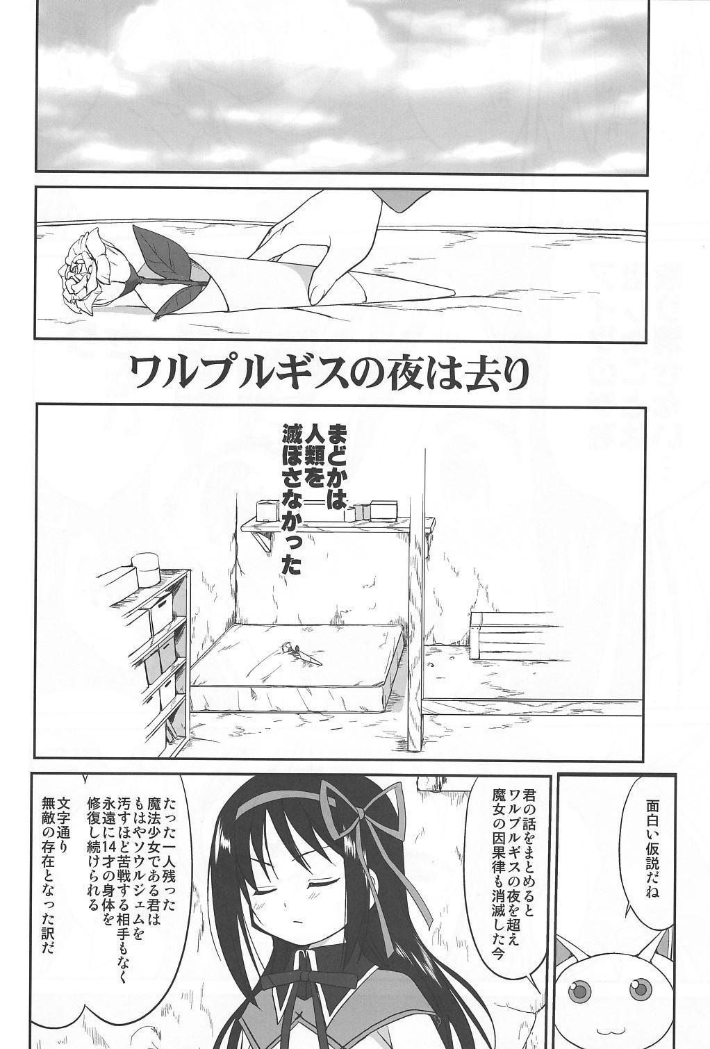 Dare mo Shiranai 52