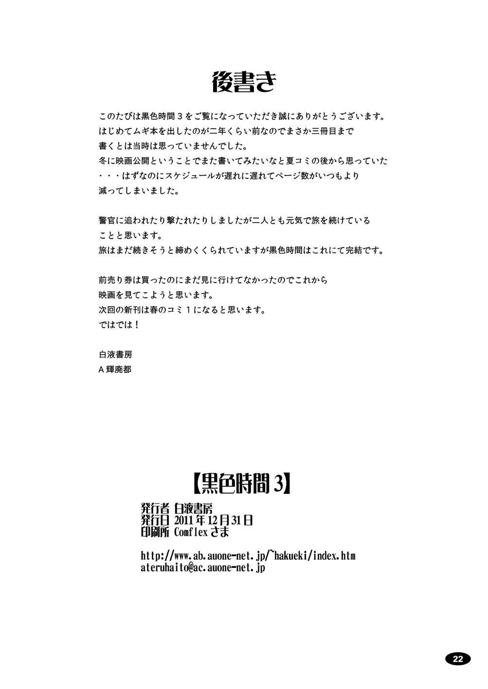 Kuroiro Jikan - Black Time 3 20