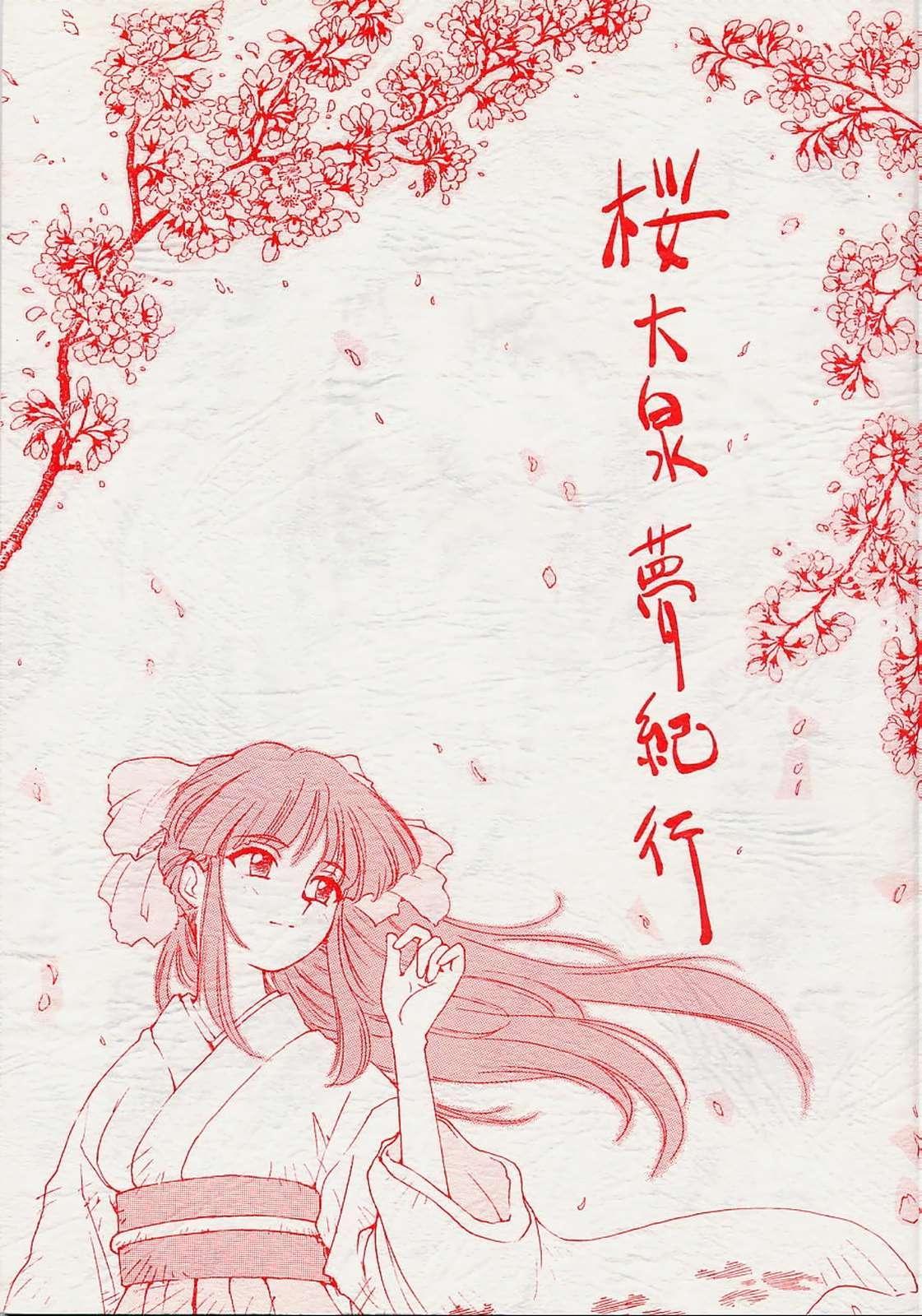 Sakura ooizumi yume kikou 0
