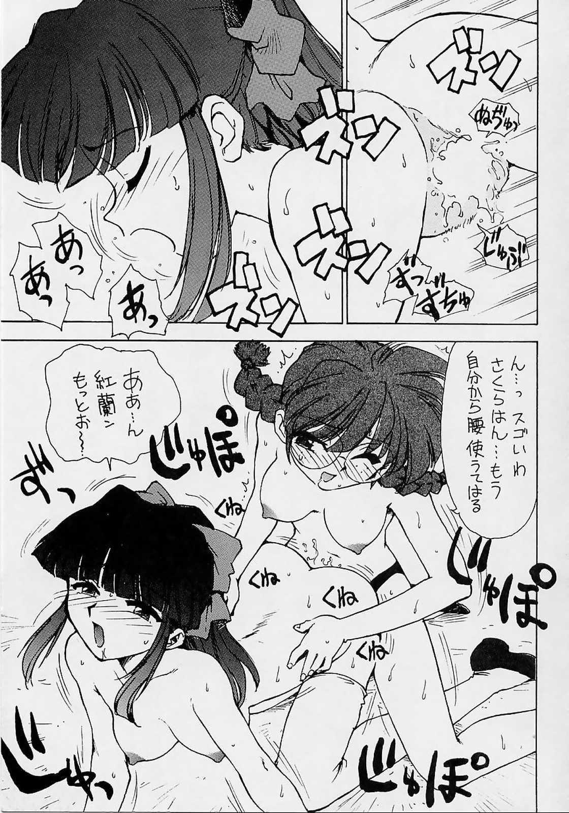 Sakura ooizumi yume kikou 9