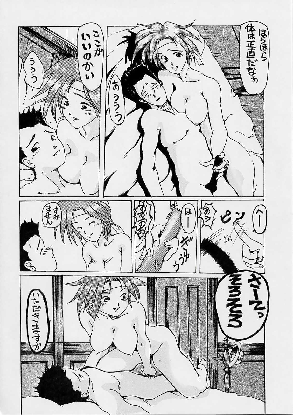 Sakura ooizumi yume kikou 20