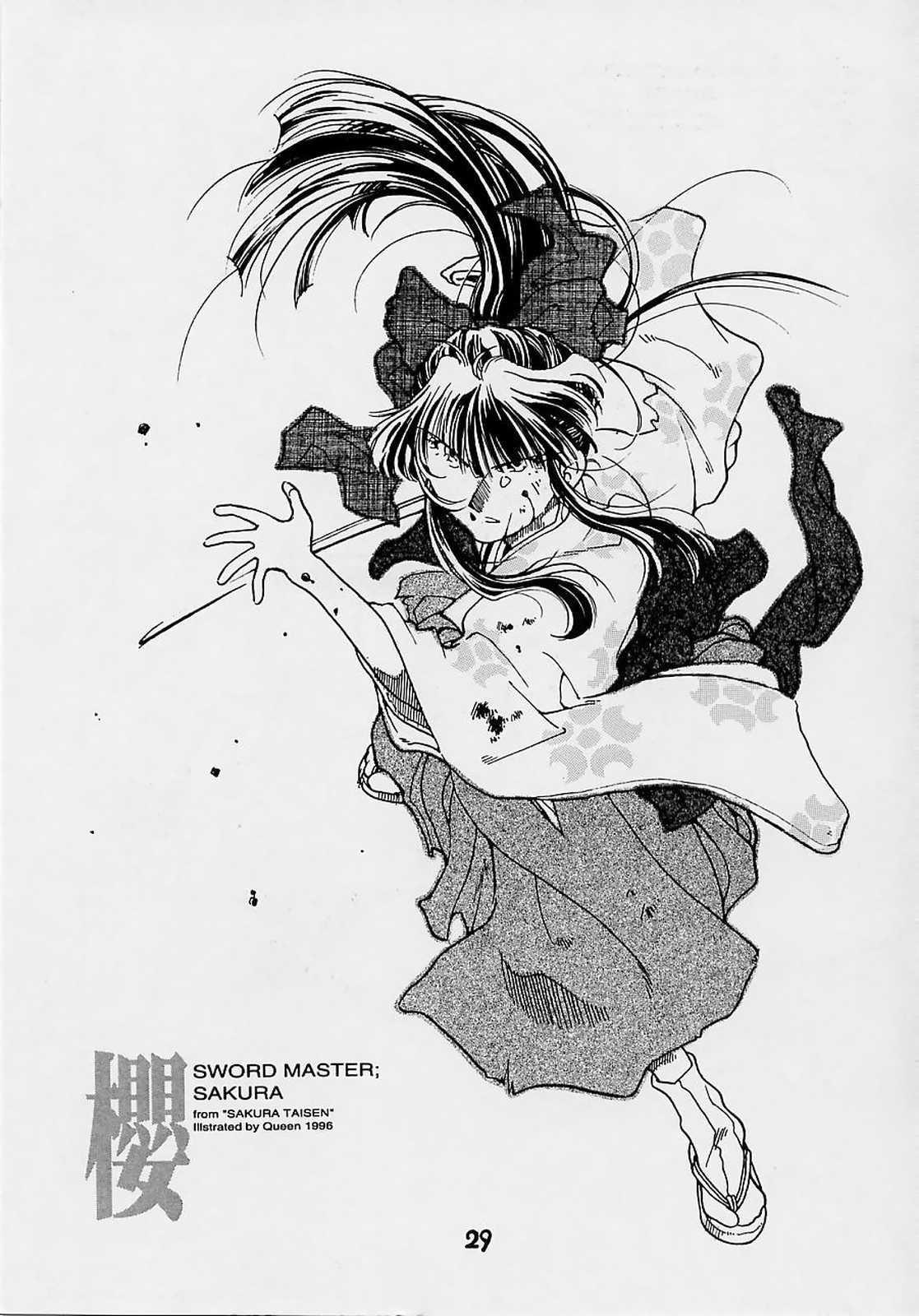 Sakura ooizumi yume kikou 27