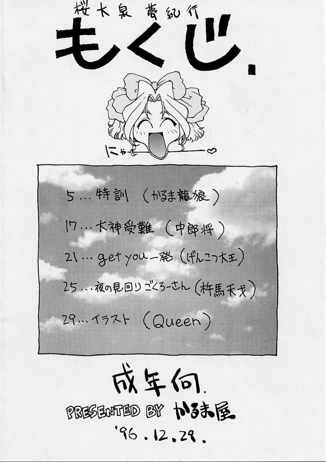Sakura ooizumi yume kikou 2