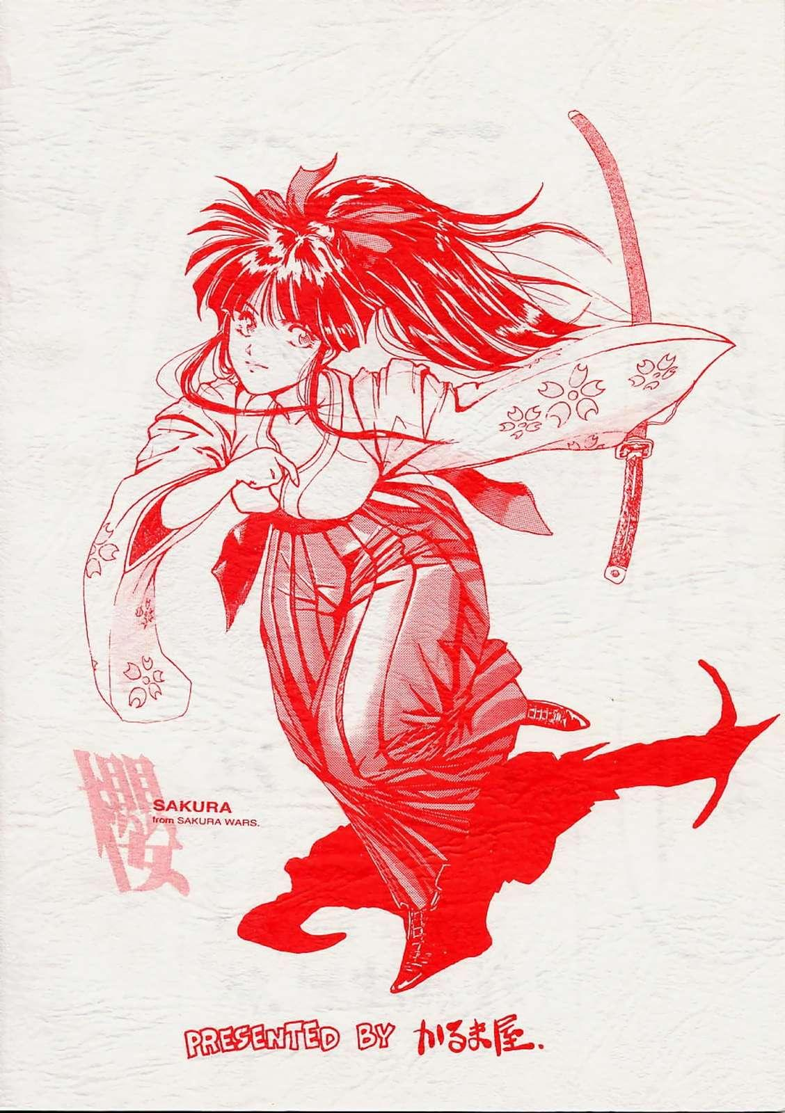Sakura ooizumi yume kikou 31