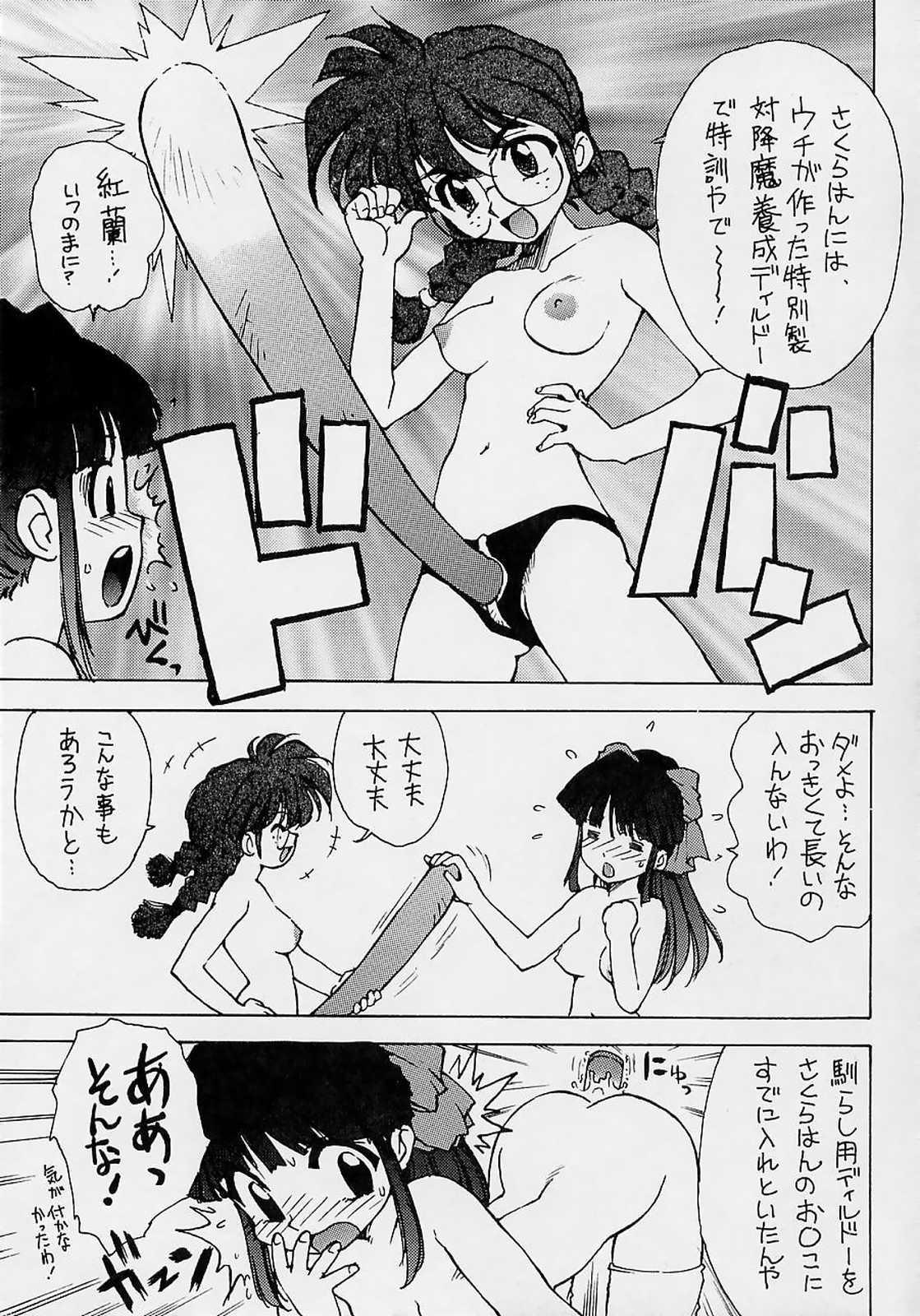 Sakura ooizumi yume kikou 7