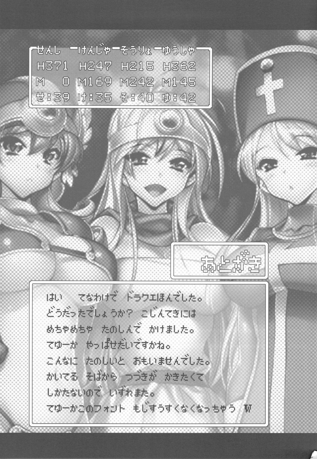 Shuudan Rankou Party Play 16