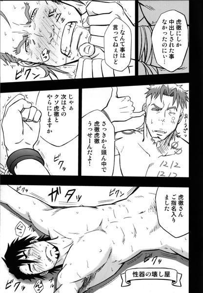 It's Show Time By Gai Mizuki 9