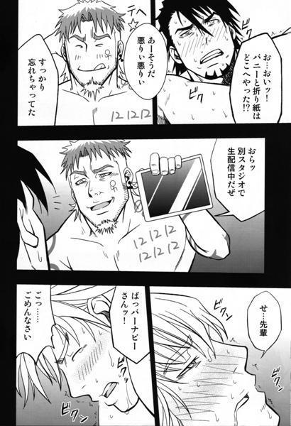 It's Show Time By Gai Mizuki 10