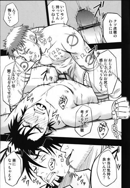 It's Show Time By Gai Mizuki 13