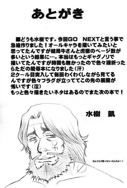 It's Show Time By Gai Mizuki 17