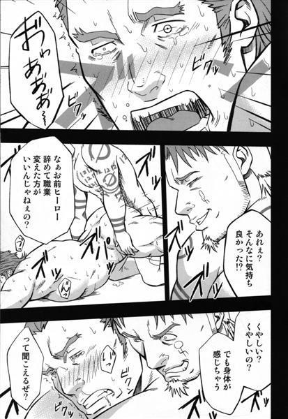 It's Show Time By Gai Mizuki 7