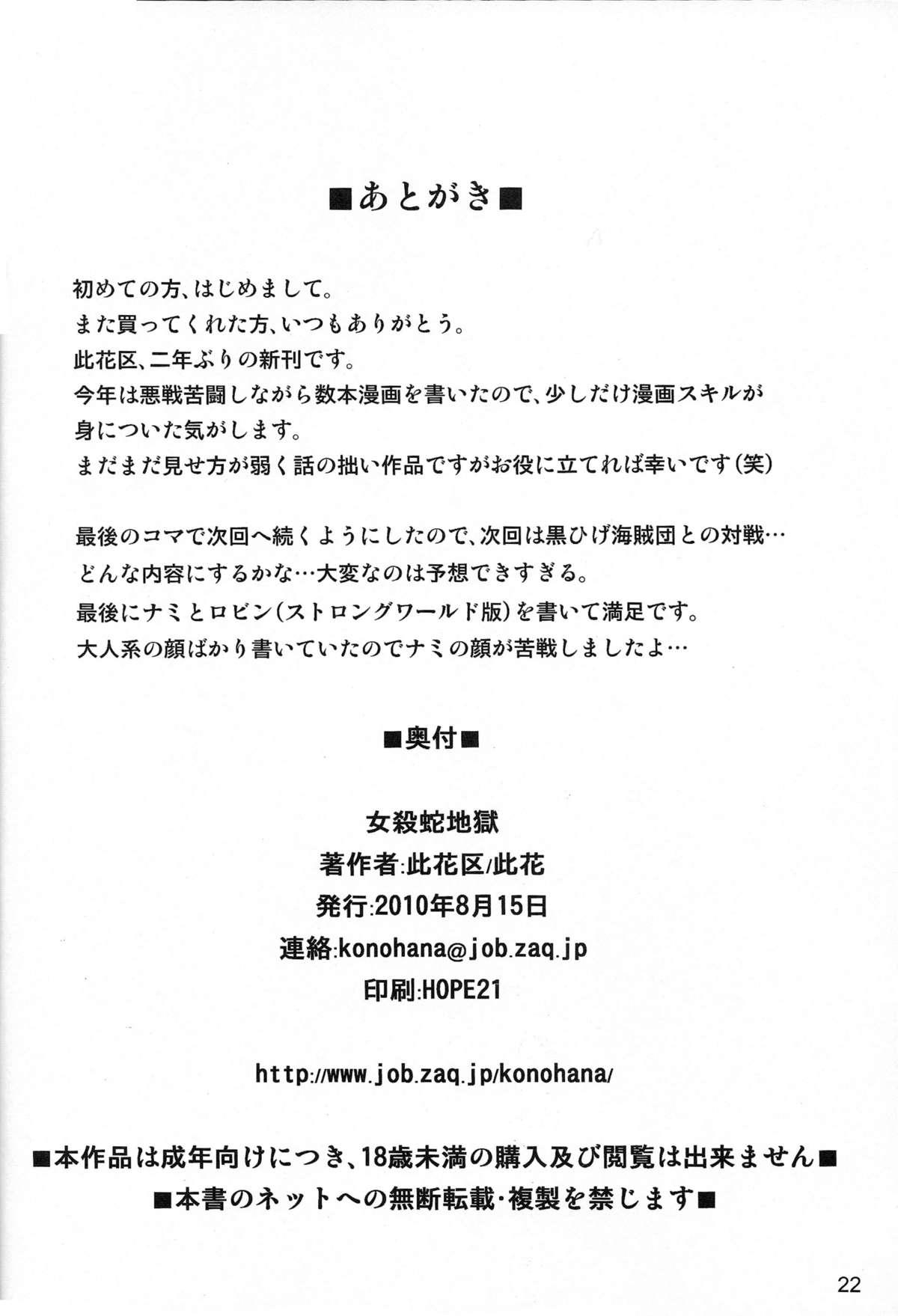 Onnagoroshi Hebi no Jigoku | Hell of the Woman Killing Snake 19