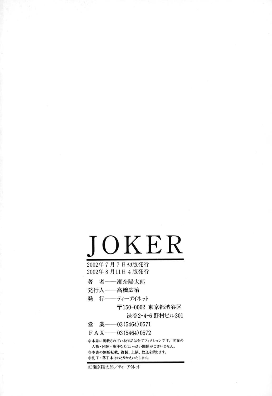 JOKER 195