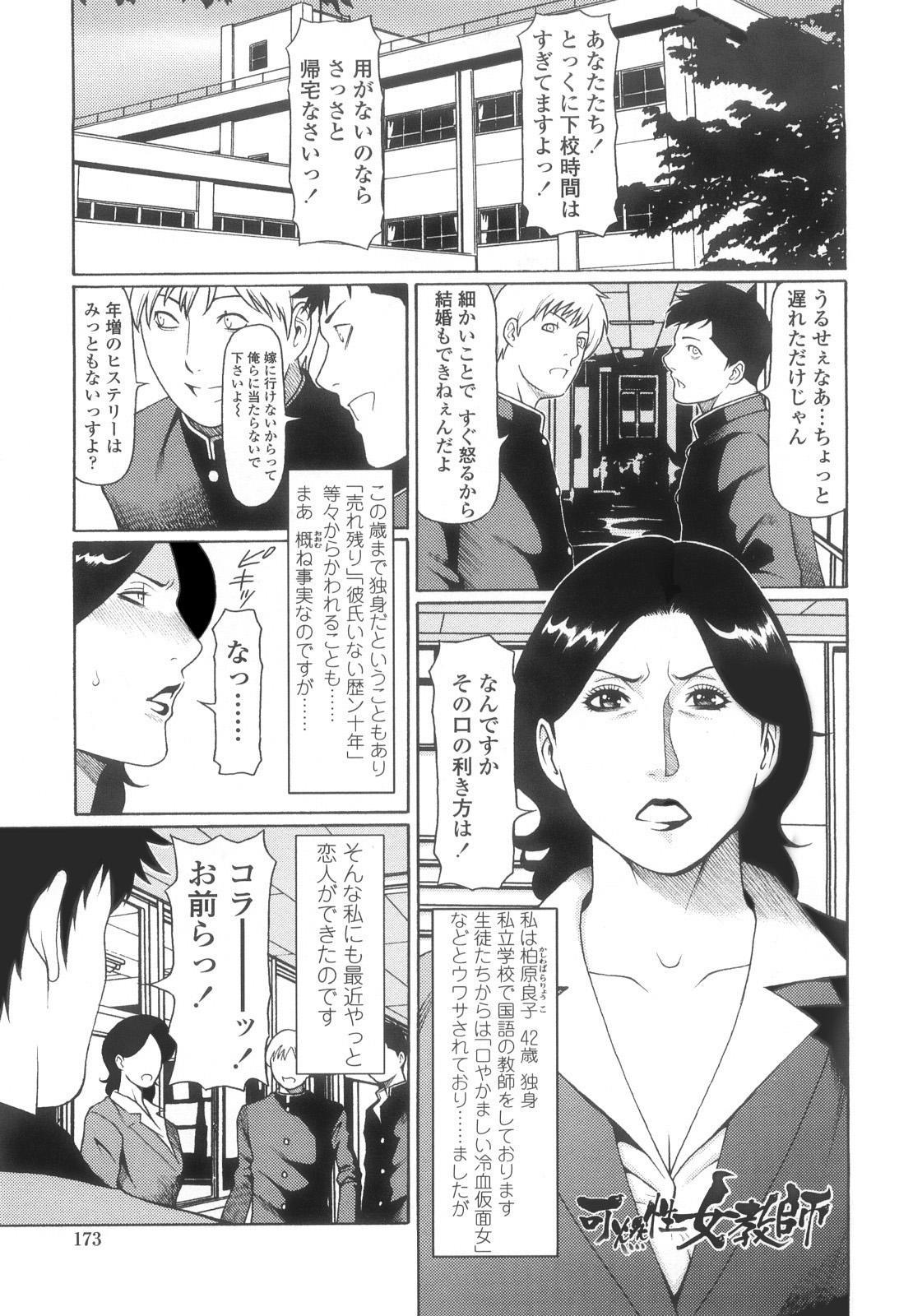 [Takasugi Kou] Kindan no Haha-Ana - Immorality Love-Hole Ch. 11-12 [Decensored] 0