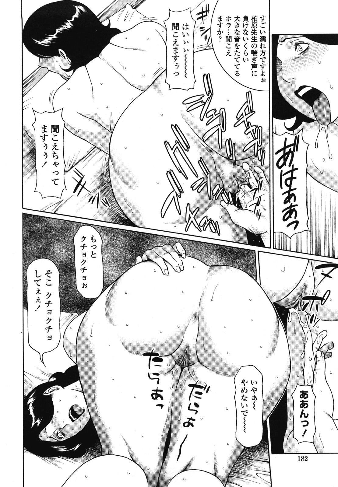 [Takasugi Kou] Kindan no Haha-Ana - Immorality Love-Hole Ch. 11-12 [Decensored] 9