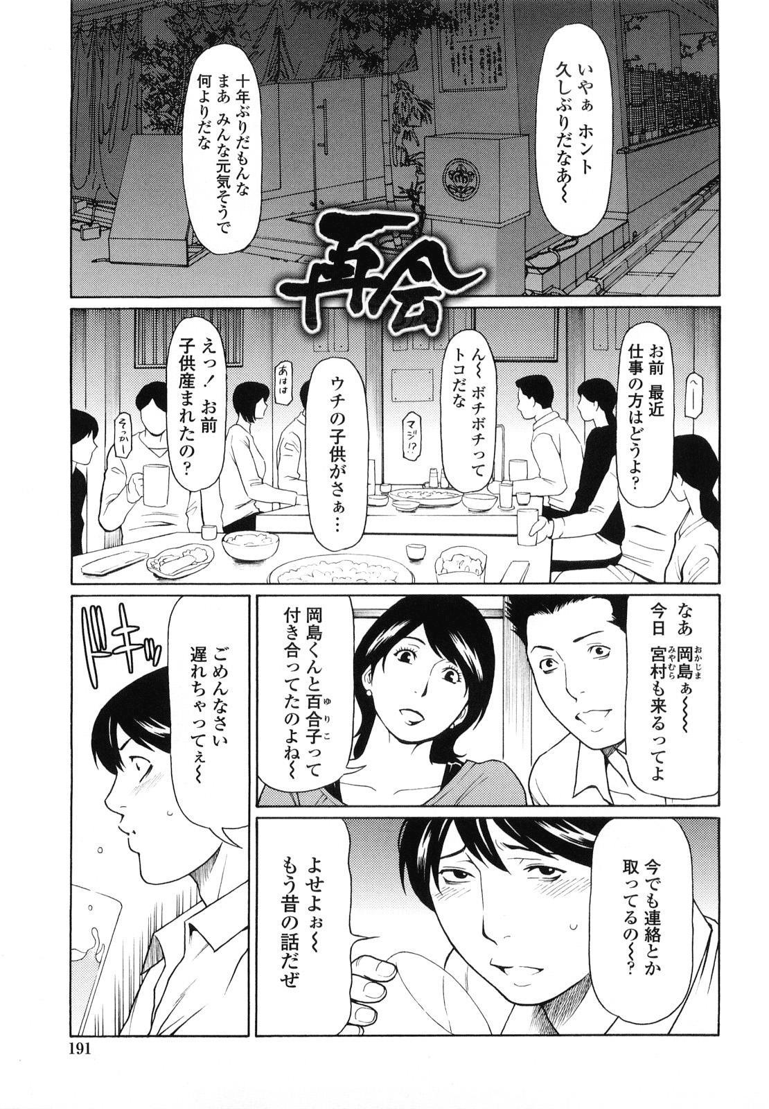 [Takasugi Kou] Kindan no Haha-Ana - Immorality Love-Hole Ch. 11-12 [Decensored] 18