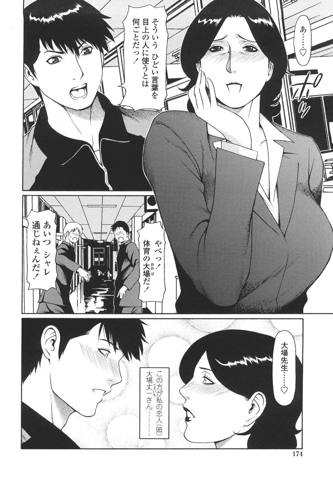 [Takasugi Kou] Kindan no Haha-Ana - Immorality Love-Hole Ch. 11-12 [Decensored] 1