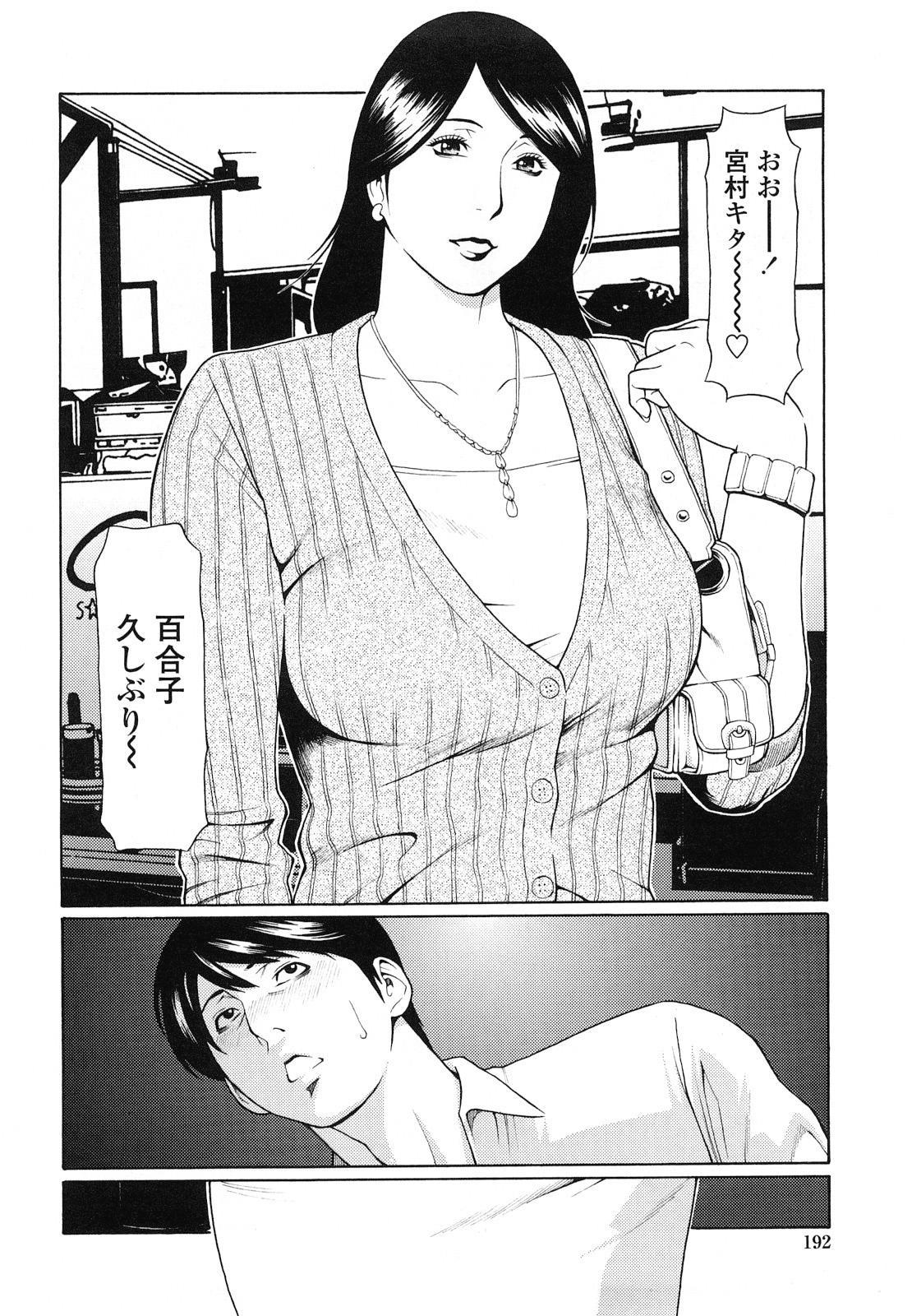 [Takasugi Kou] Kindan no Haha-Ana - Immorality Love-Hole Ch. 11-12 [Decensored] 19