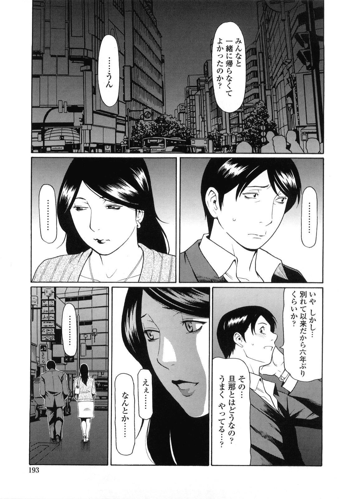 [Takasugi Kou] Kindan no Haha-Ana - Immorality Love-Hole Ch. 11-12 [Decensored] 20