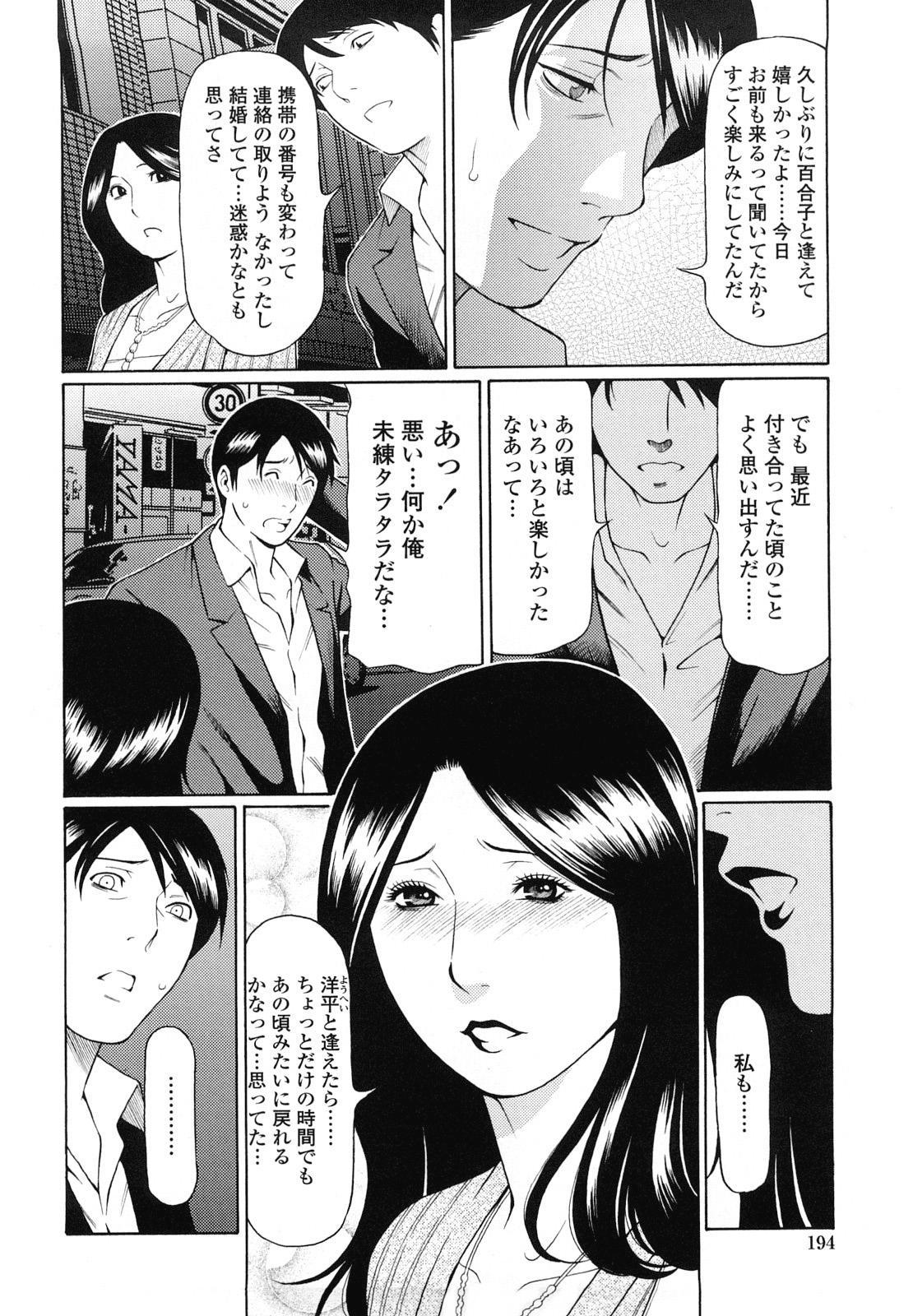 [Takasugi Kou] Kindan no Haha-Ana - Immorality Love-Hole Ch. 11-12 [Decensored] 21