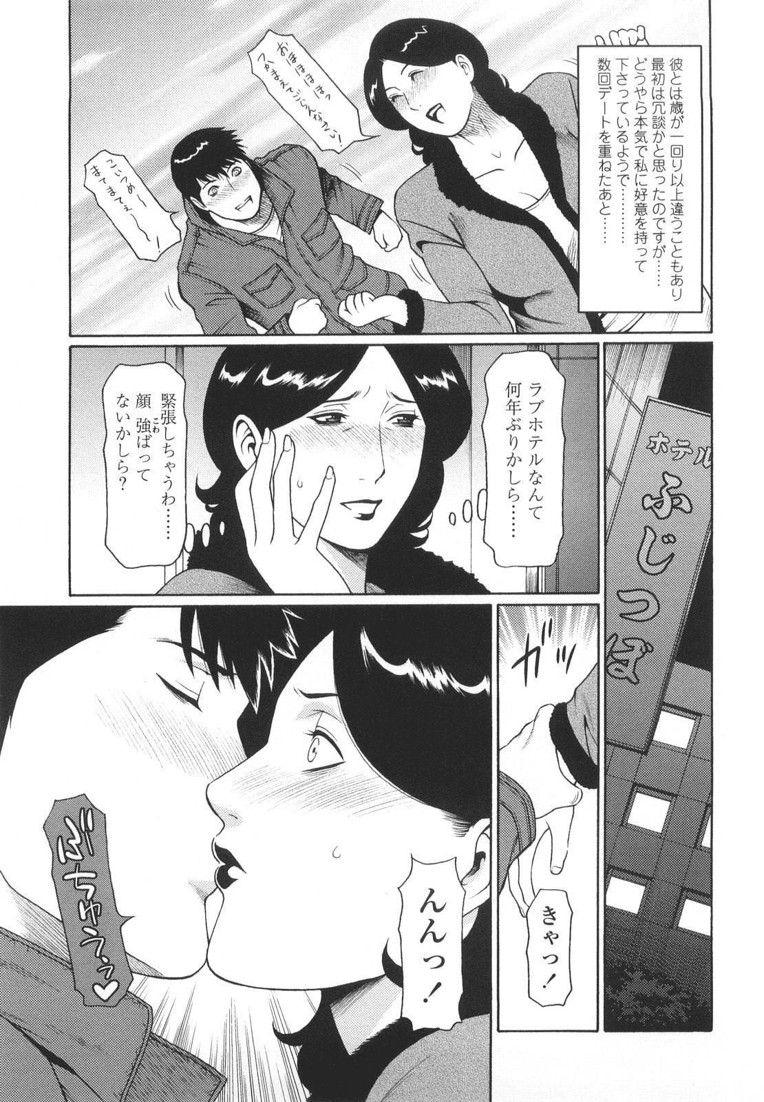 [Takasugi Kou] Kindan no Haha-Ana - Immorality Love-Hole Ch. 11-12 [Decensored] 2