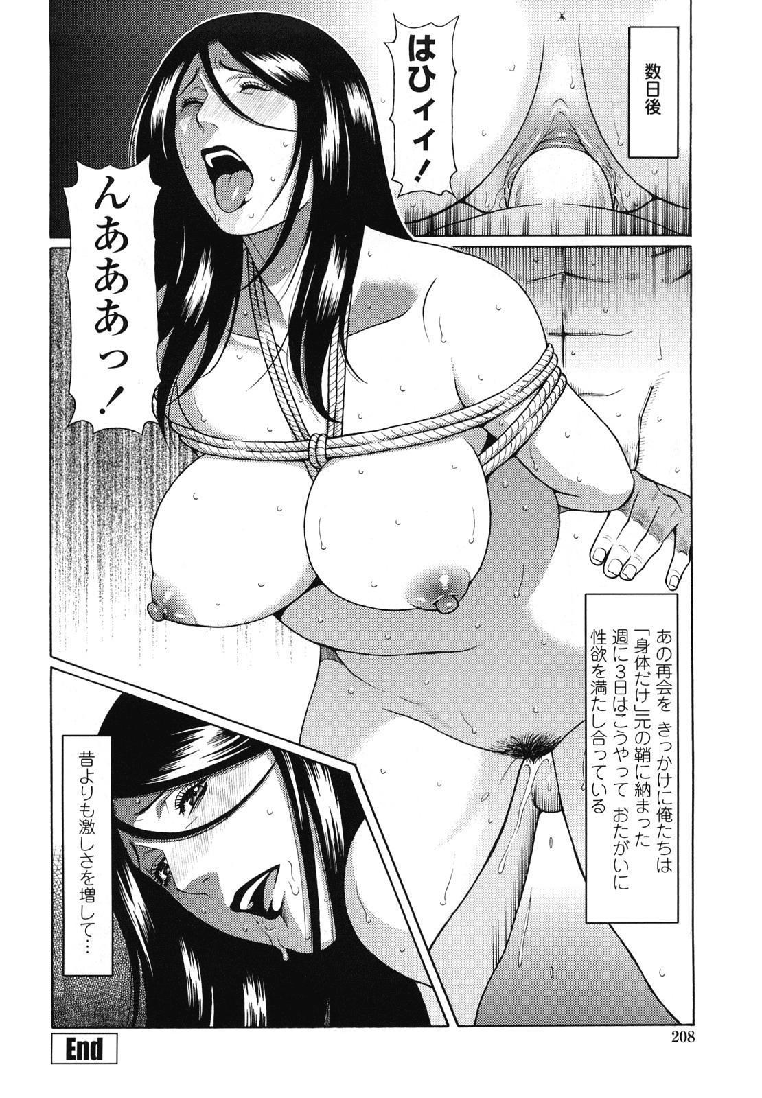 [Takasugi Kou] Kindan no Haha-Ana - Immorality Love-Hole Ch. 11-12 [Decensored] 35