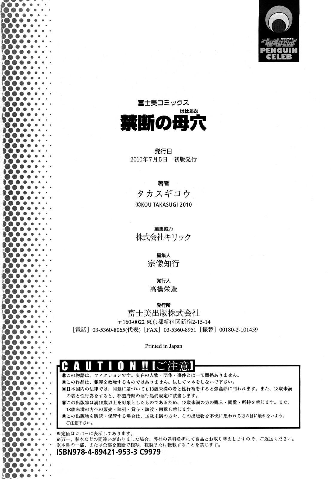 [Takasugi Kou] Kindan no Haha-Ana - Immorality Love-Hole Ch. 11-12 [Decensored] 37