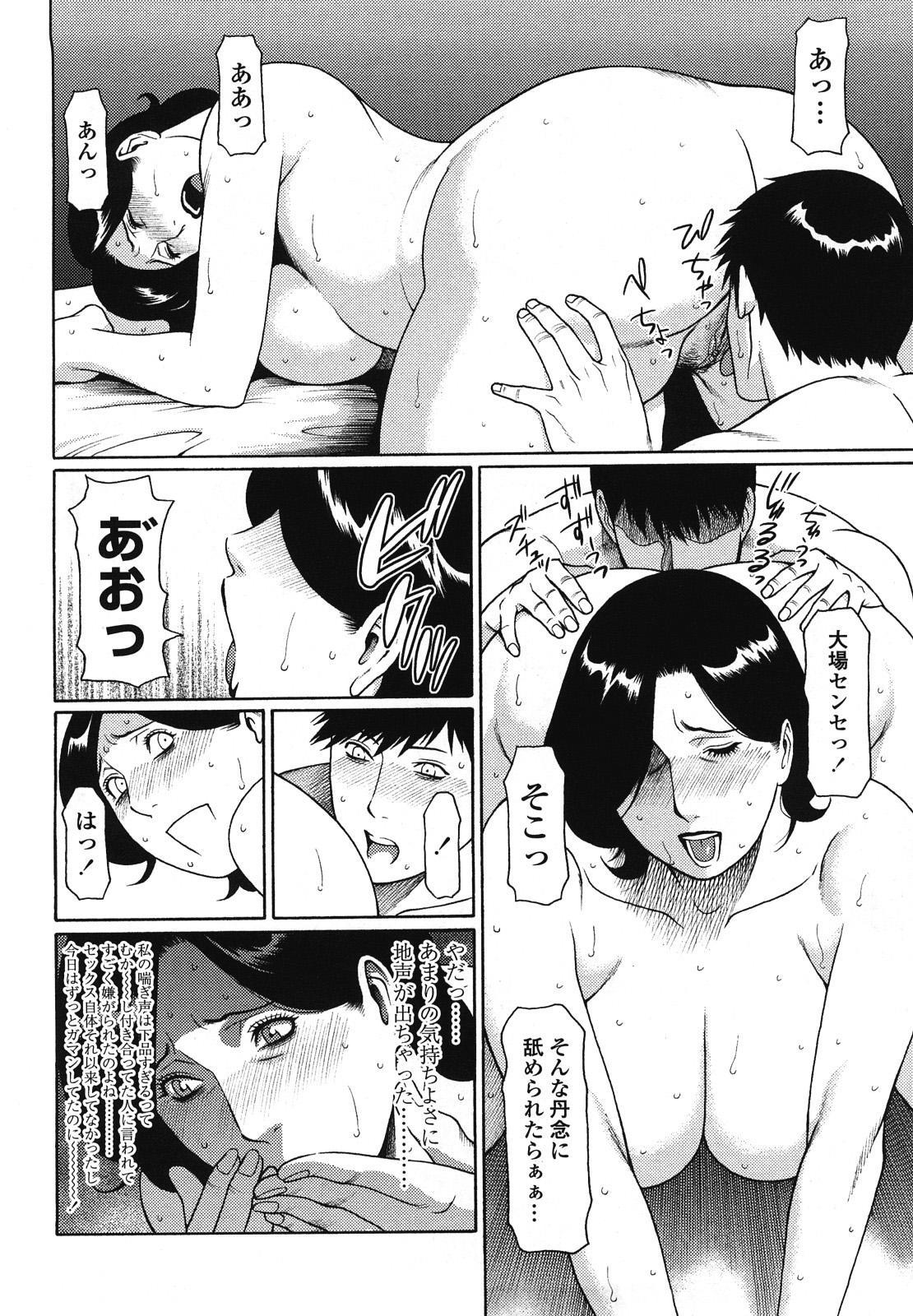 [Takasugi Kou] Kindan no Haha-Ana - Immorality Love-Hole Ch. 11-12 [Decensored] 7