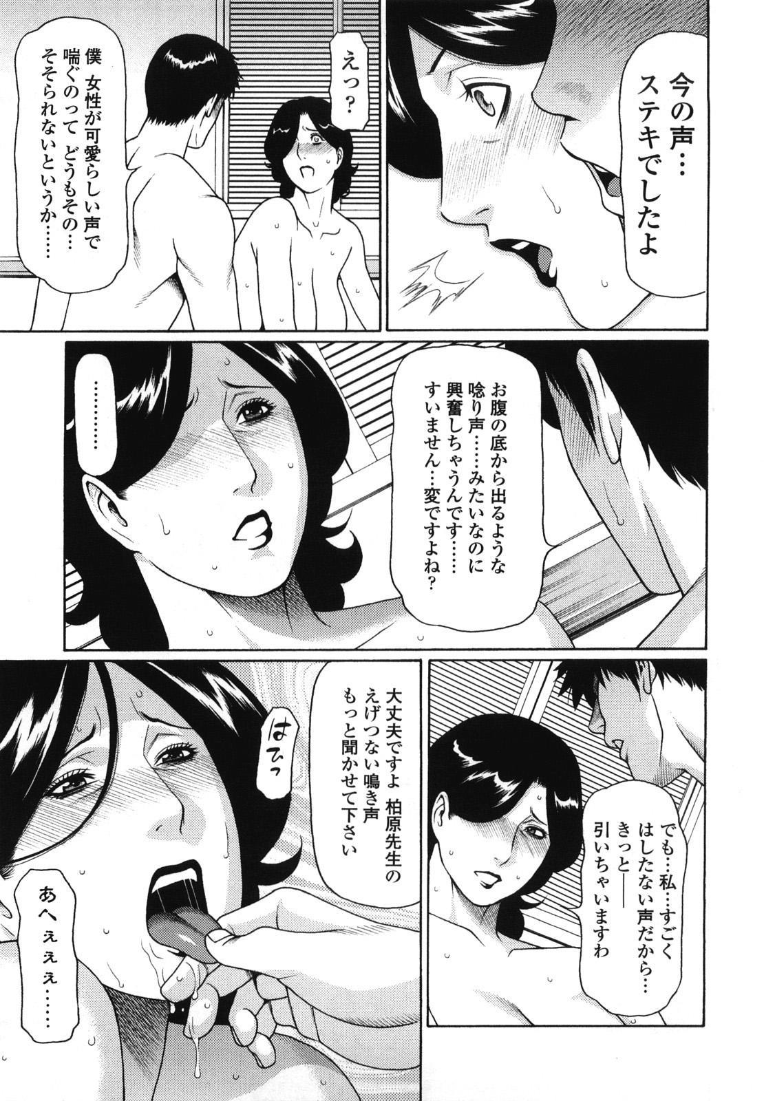 [Takasugi Kou] Kindan no Haha-Ana - Immorality Love-Hole Ch. 11-12 [Decensored] 8