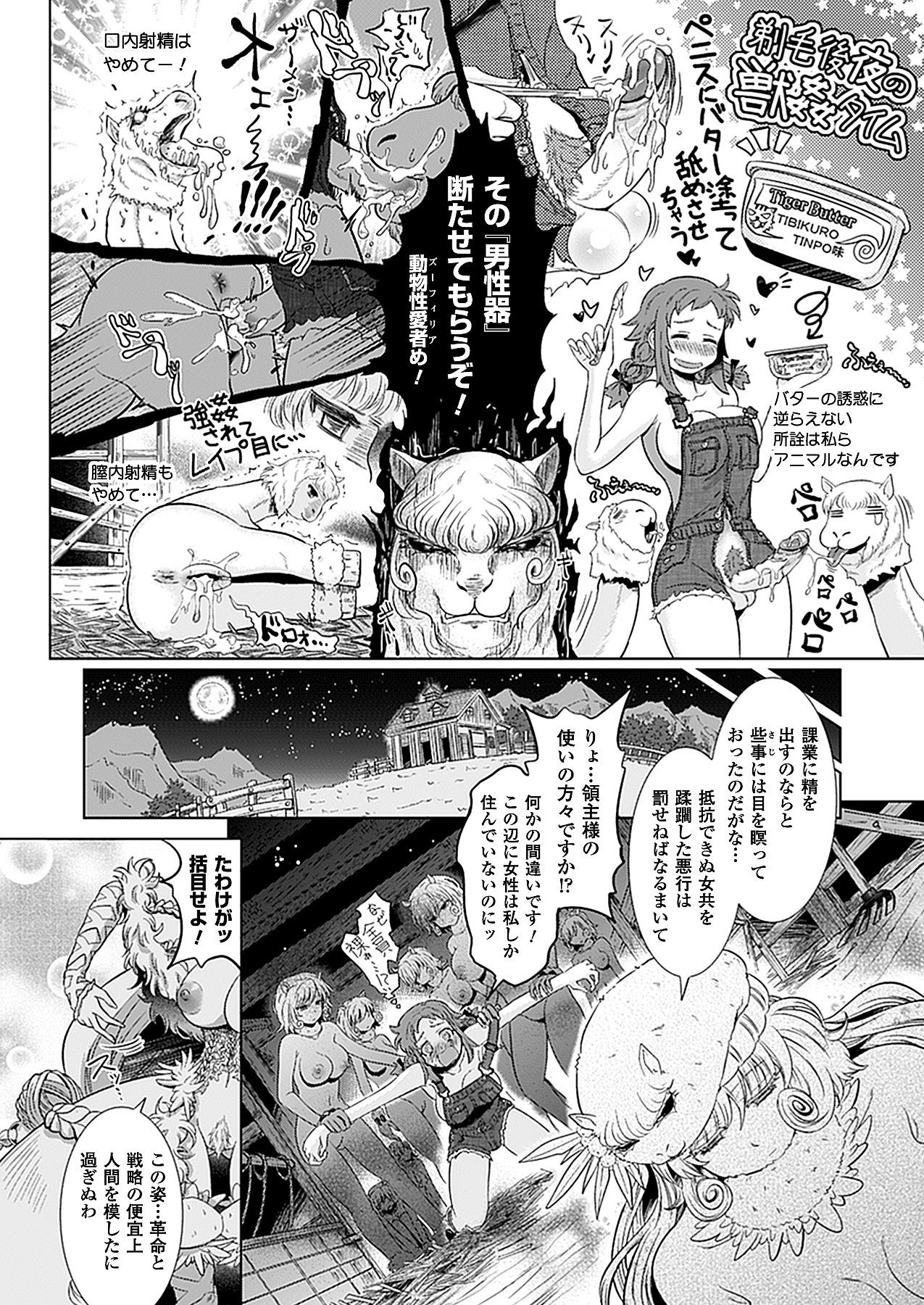 COMIC Unreal 2012-02 Vol. 35 370