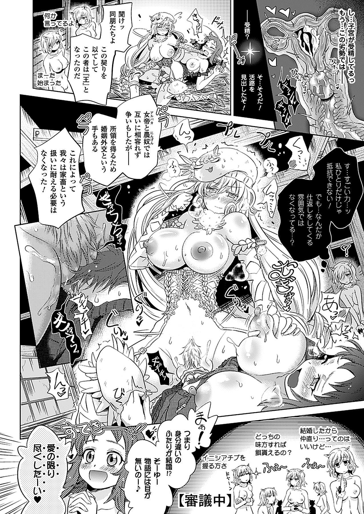 COMIC Unreal 2012-02 Vol. 35 384