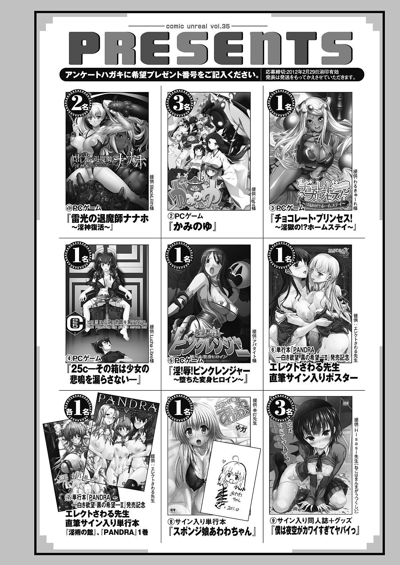 COMIC Unreal 2012-02 Vol. 35 450