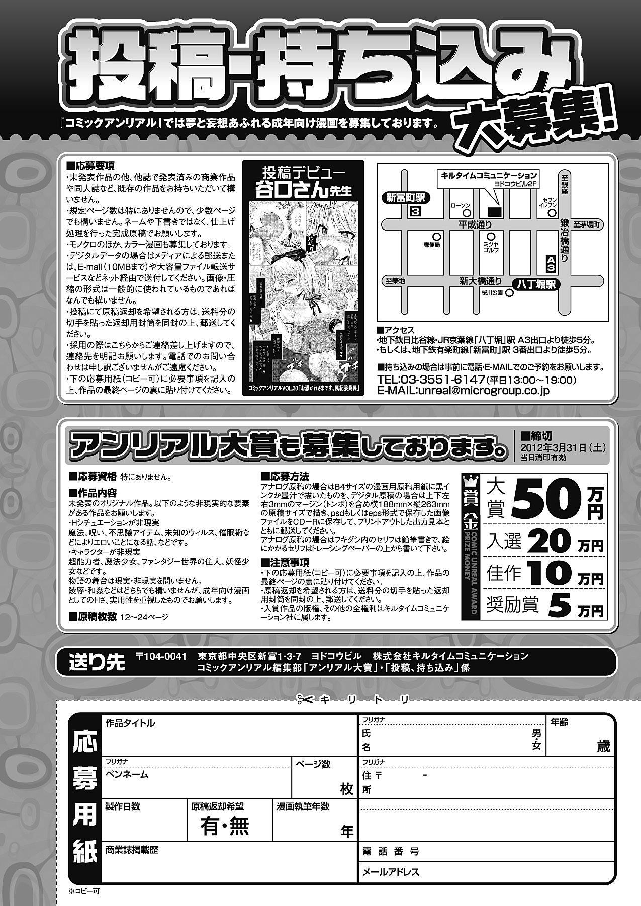 COMIC Unreal 2012-02 Vol. 35 452