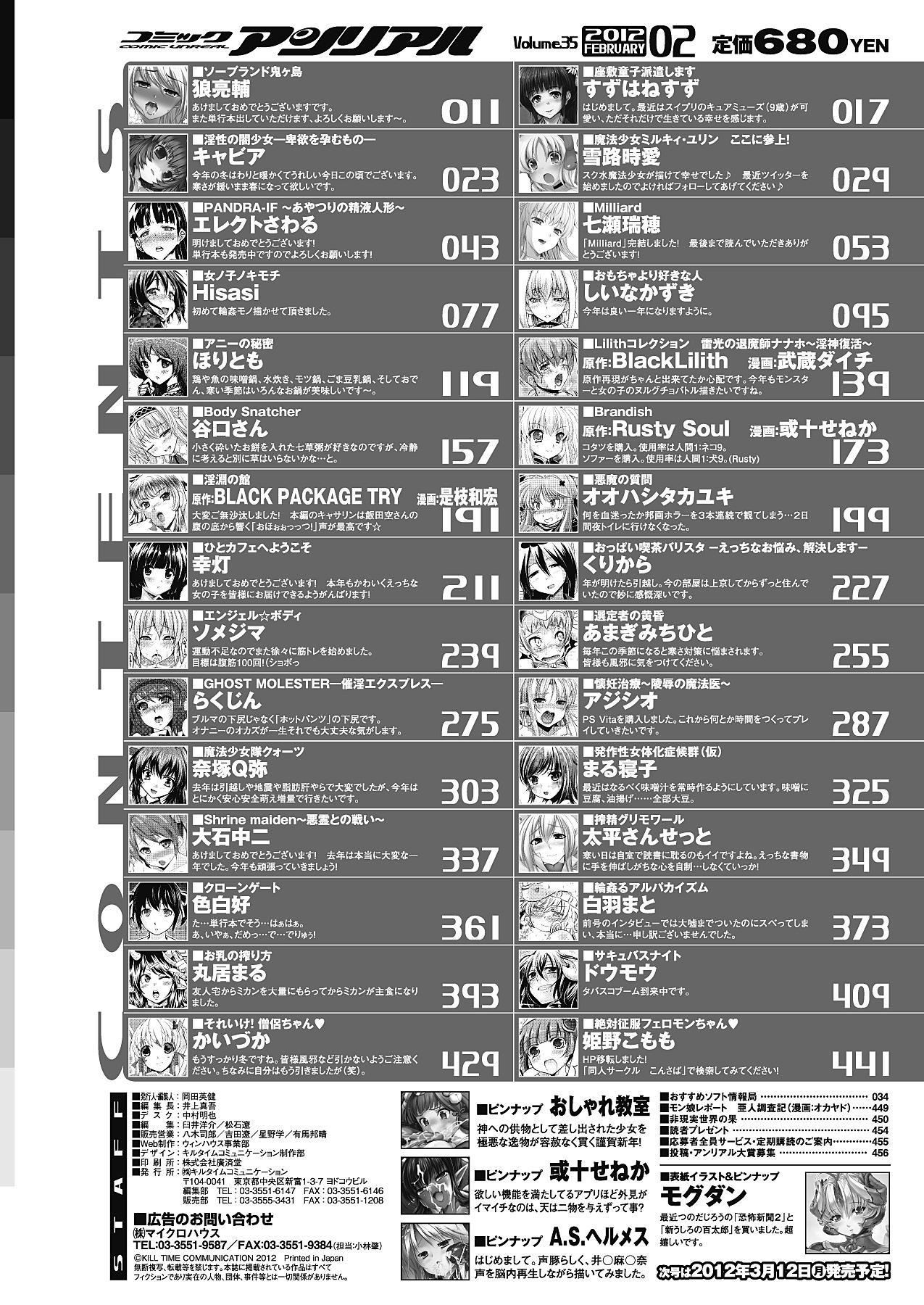 COMIC Unreal 2012-02 Vol. 35 454