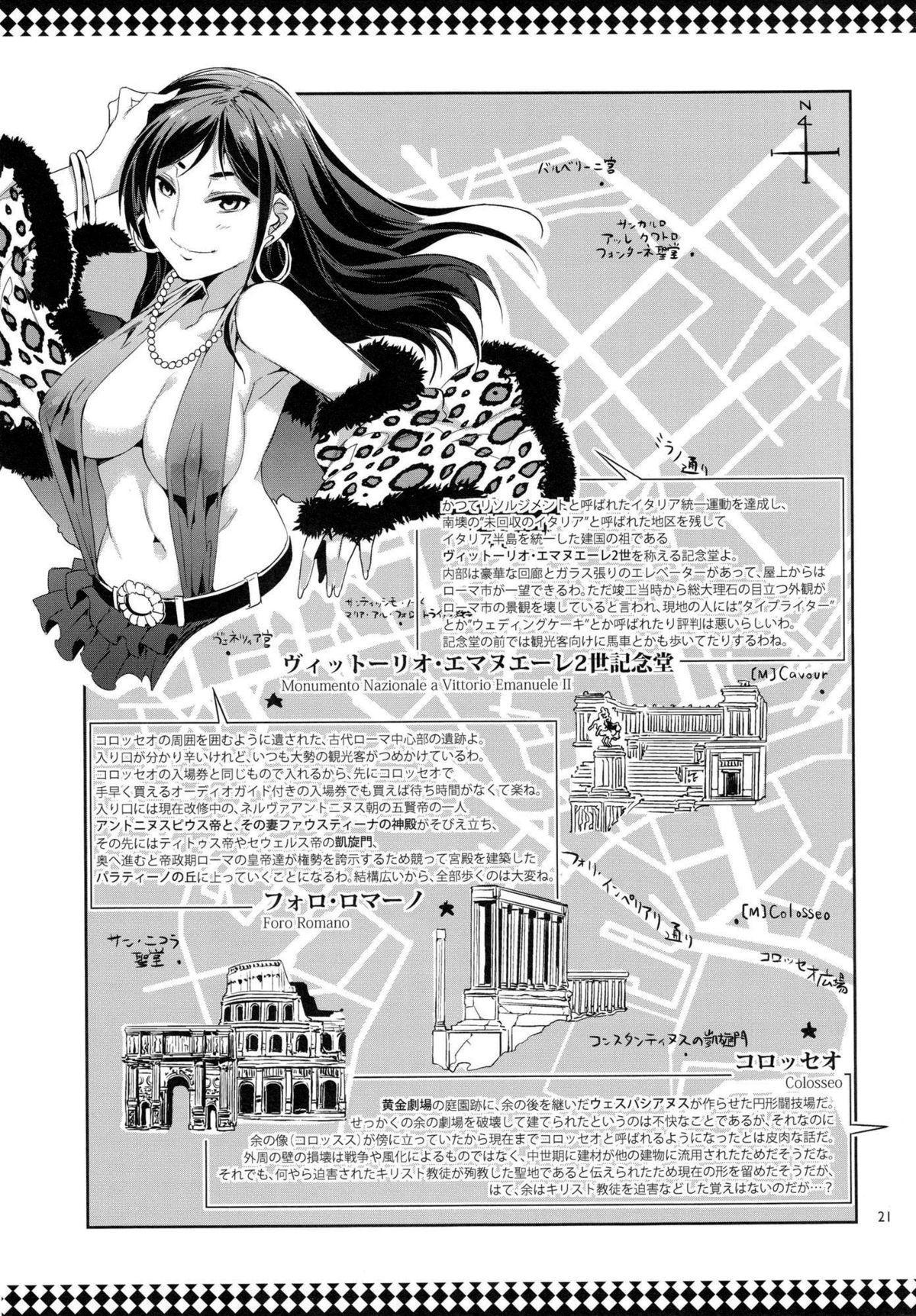 (C81) [Alice no Takarabako (Mizuryu Kei)] Maria-sama ga Miteru Baishun 5 - Fare L'amore (Maria-sama ga Miteru) [English] {doujin-moe.us} 20