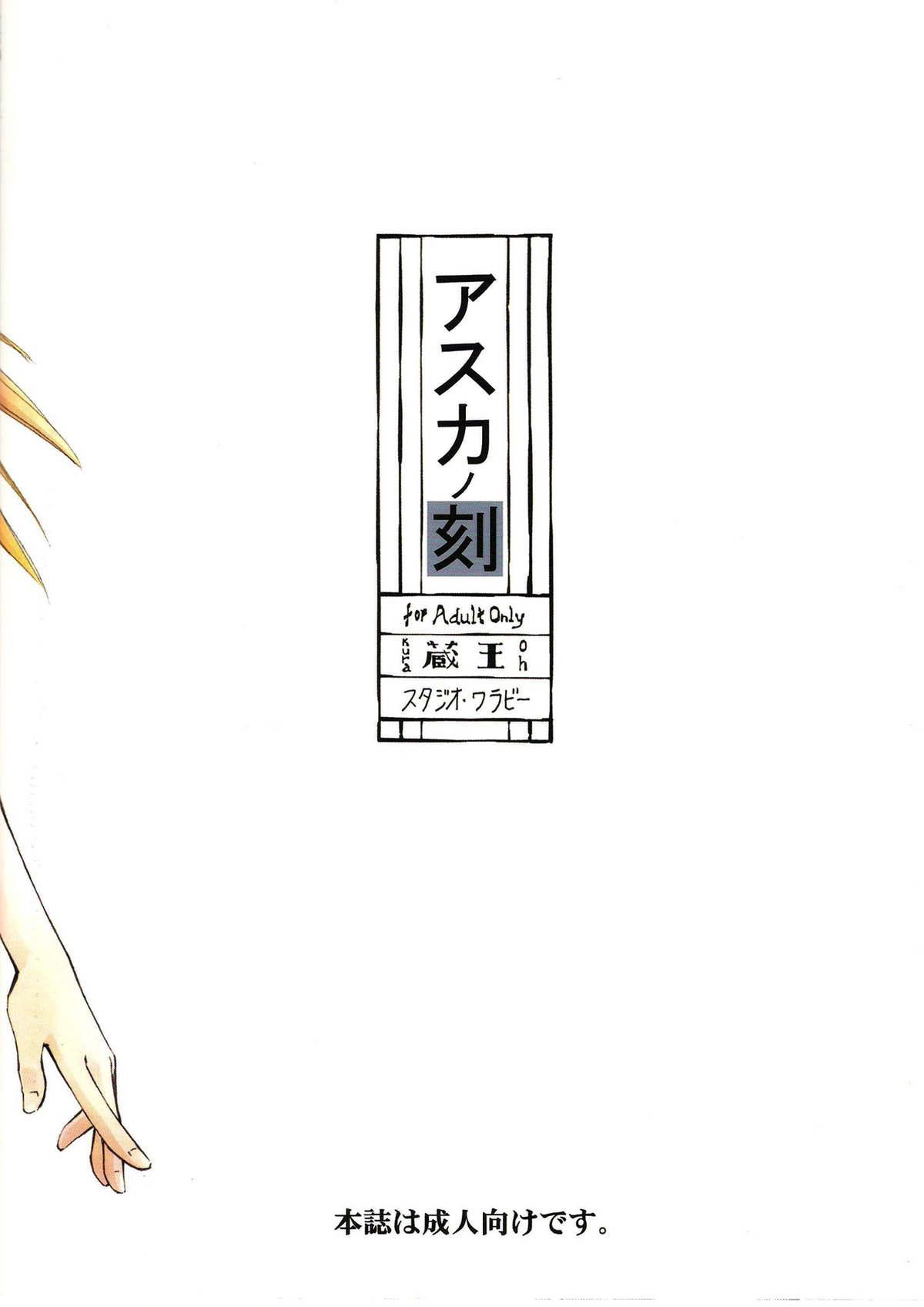 Asuka no Toki 25