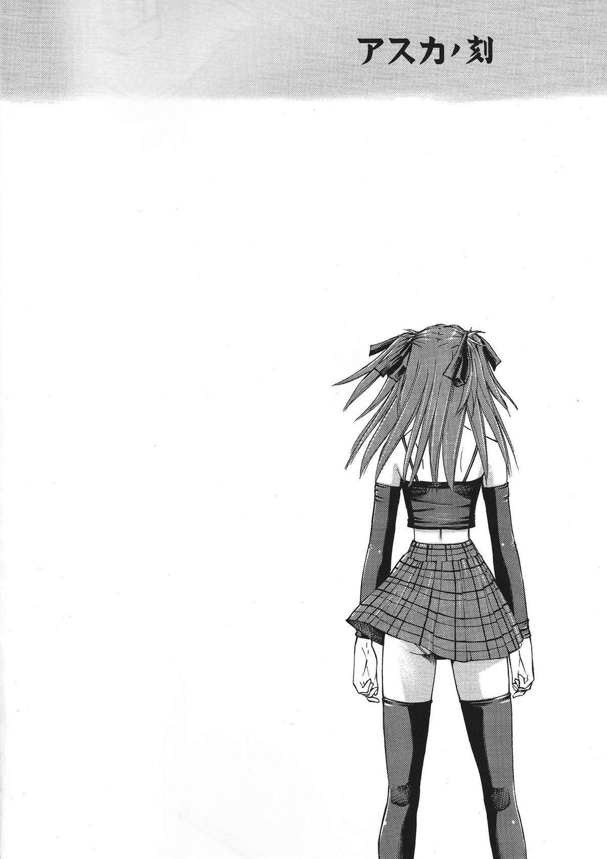 Asuka no Toki 2