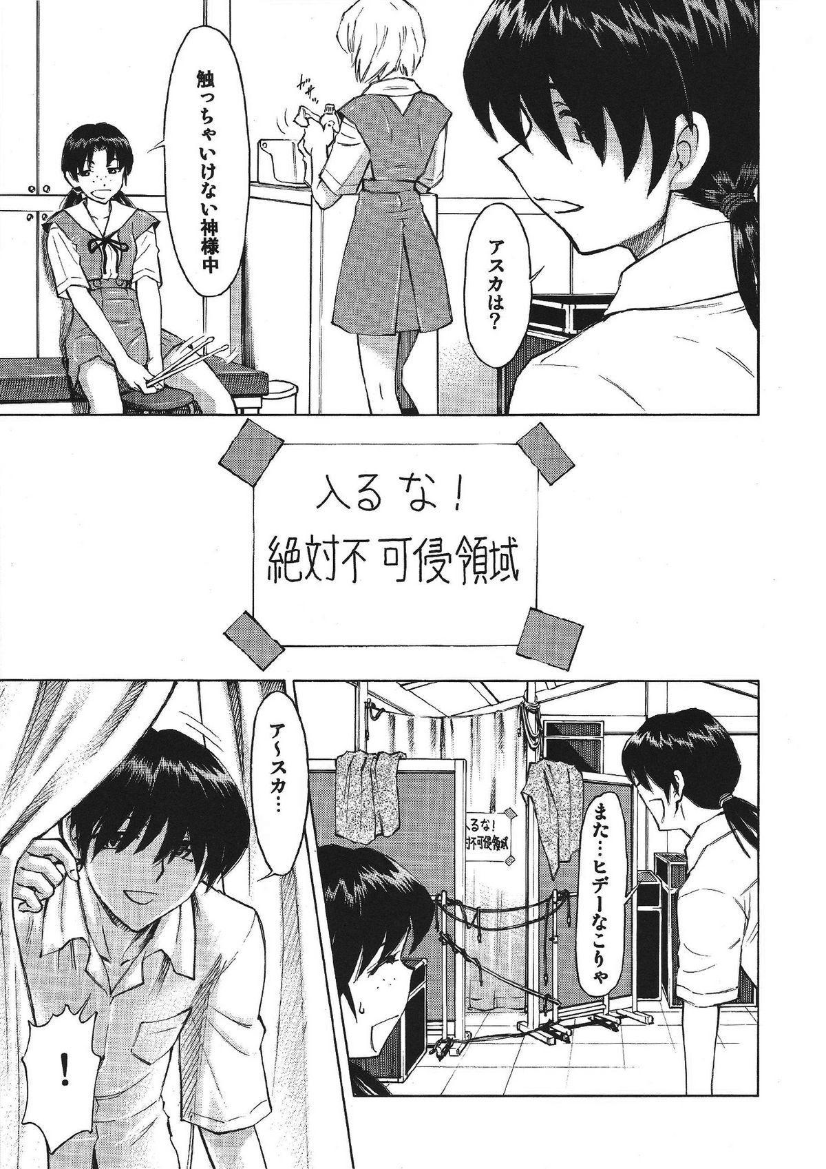 Asuka no Toki 5