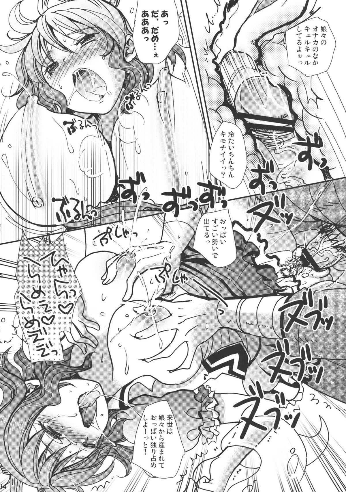 NyanNyan Tengoku 13
