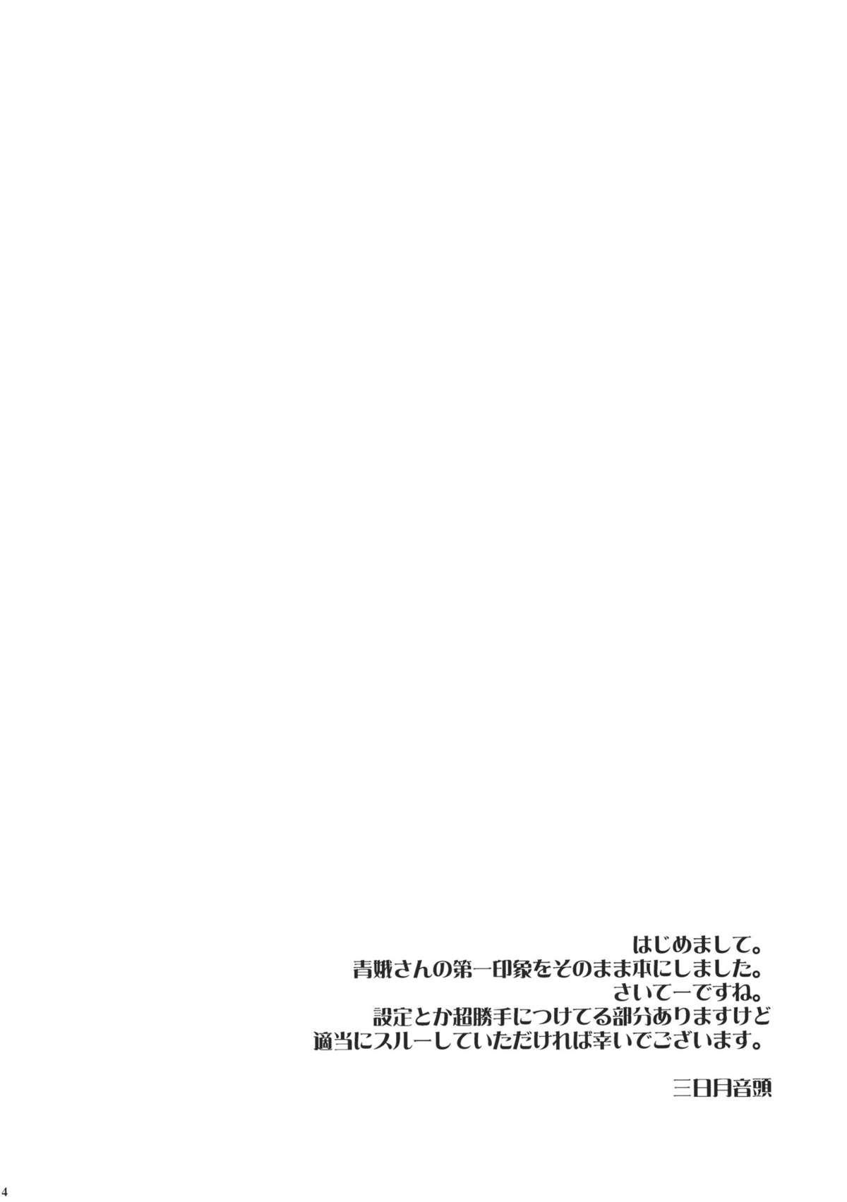 NyanNyan Tengoku 3