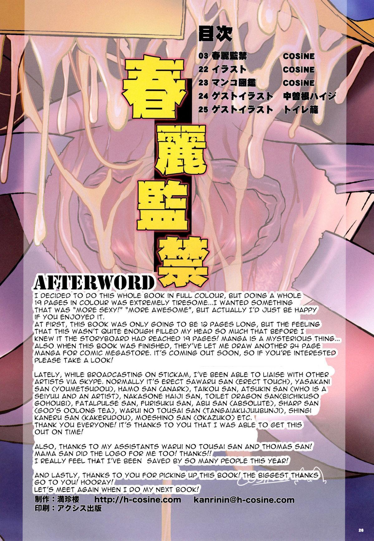 (C79) [Man Chin Low (COSiNE, Nakasone Haiji, Toire Komoru)] Omanko-jou Chun-li Kankin   Chun-Li Confined (Street Fighter) [English] [Digital] 24