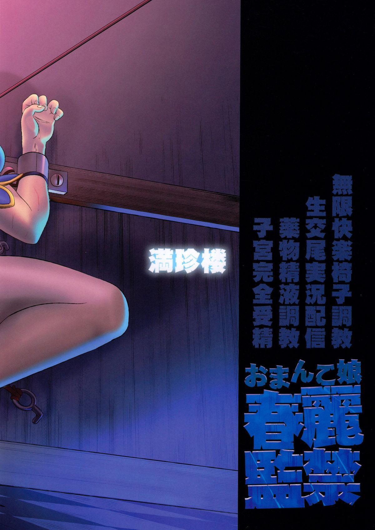 (C79) [Man Chin Low (COSiNE, Nakasone Haiji, Toire Komoru)] Omanko-jou Chun-li Kankin   Chun-Li Confined (Street Fighter) [English] [Digital] 25