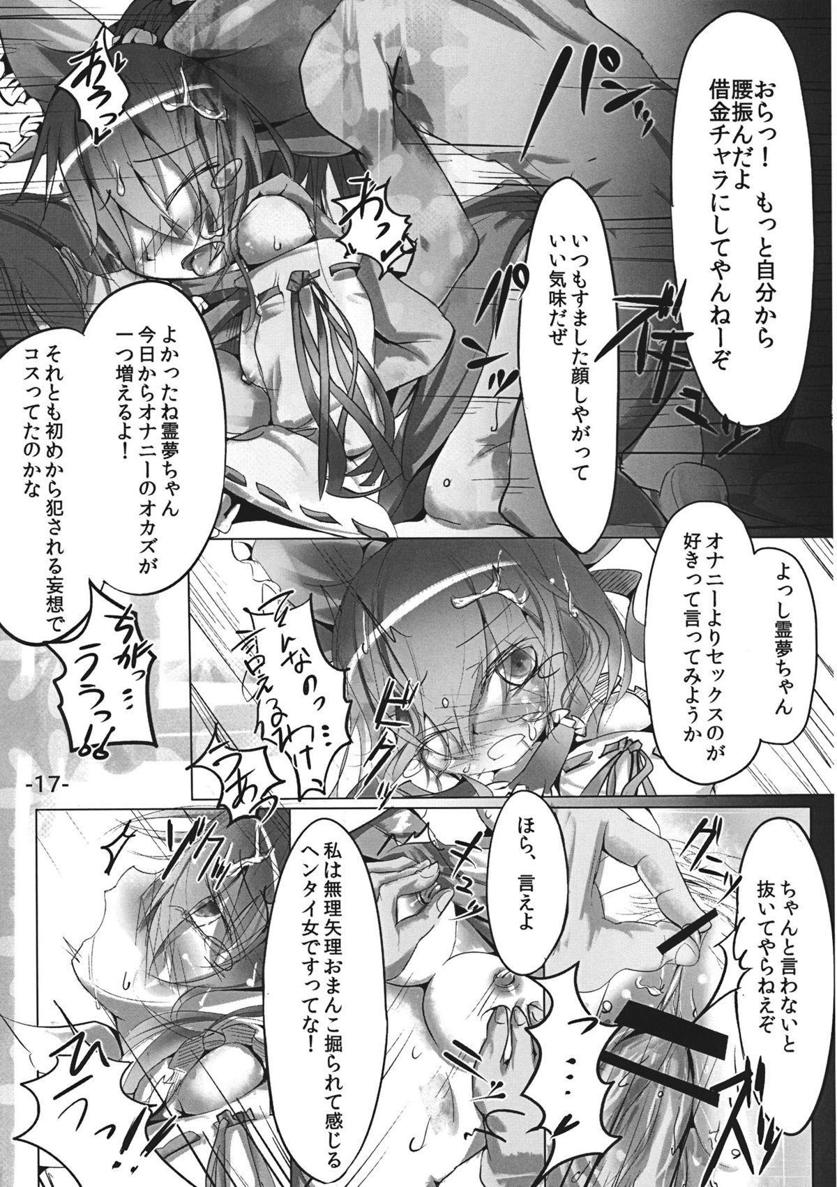 Sashiosae Reimu 16