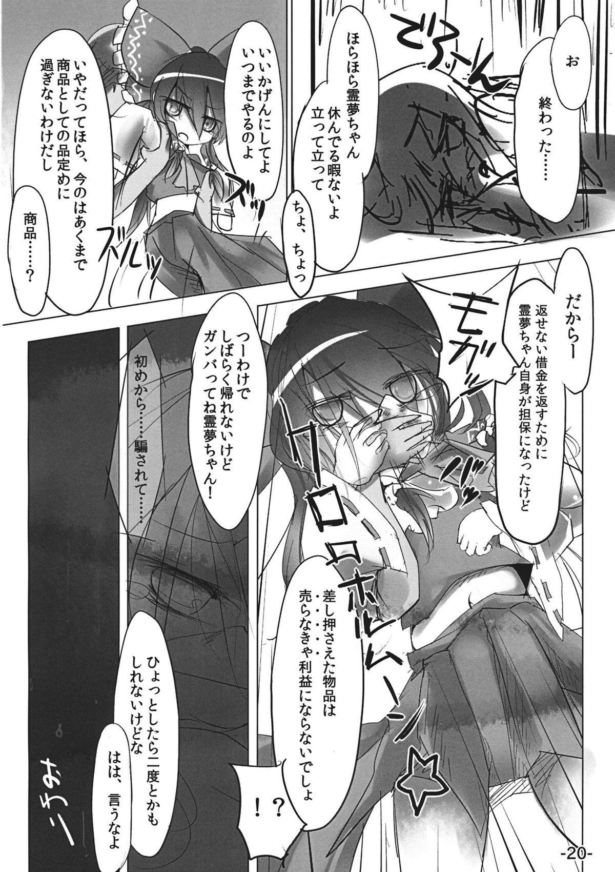 Sashiosae Reimu 19
