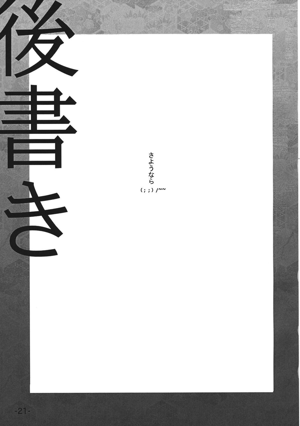 Sashiosae Reimu 20