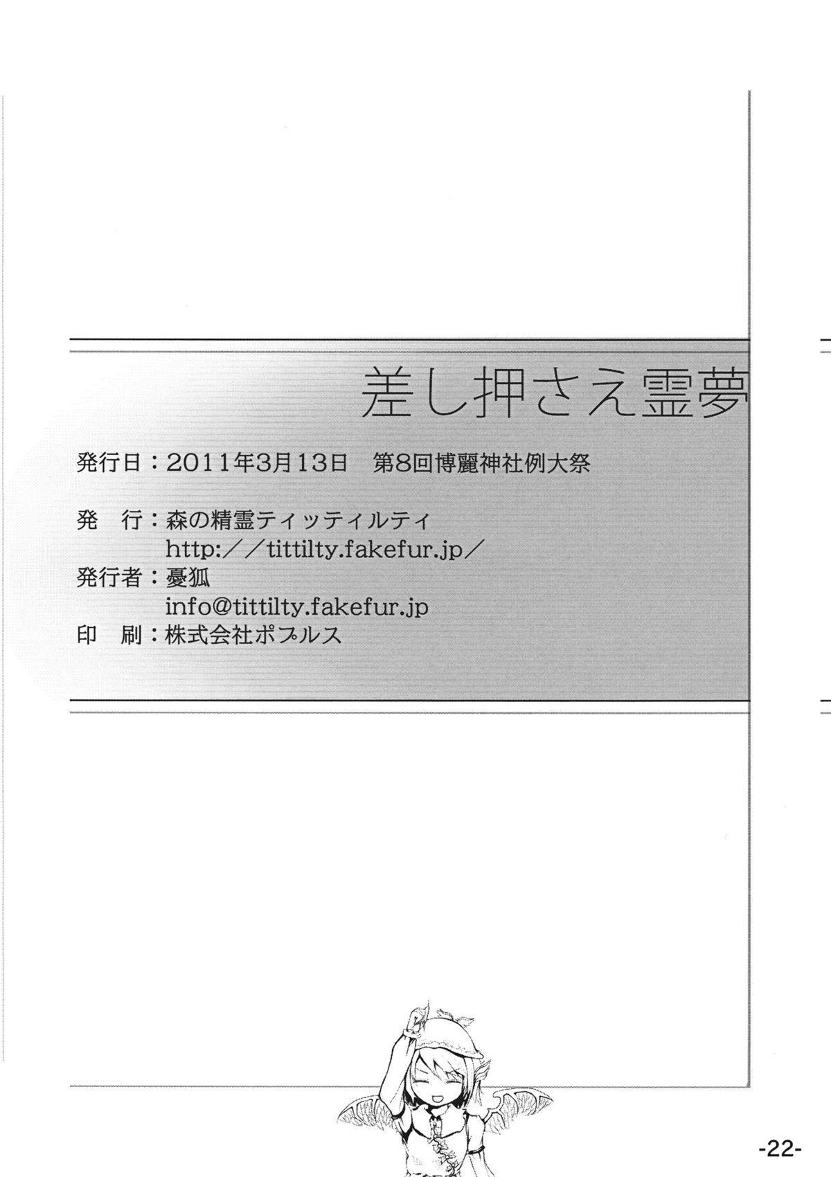 Sashiosae Reimu 21