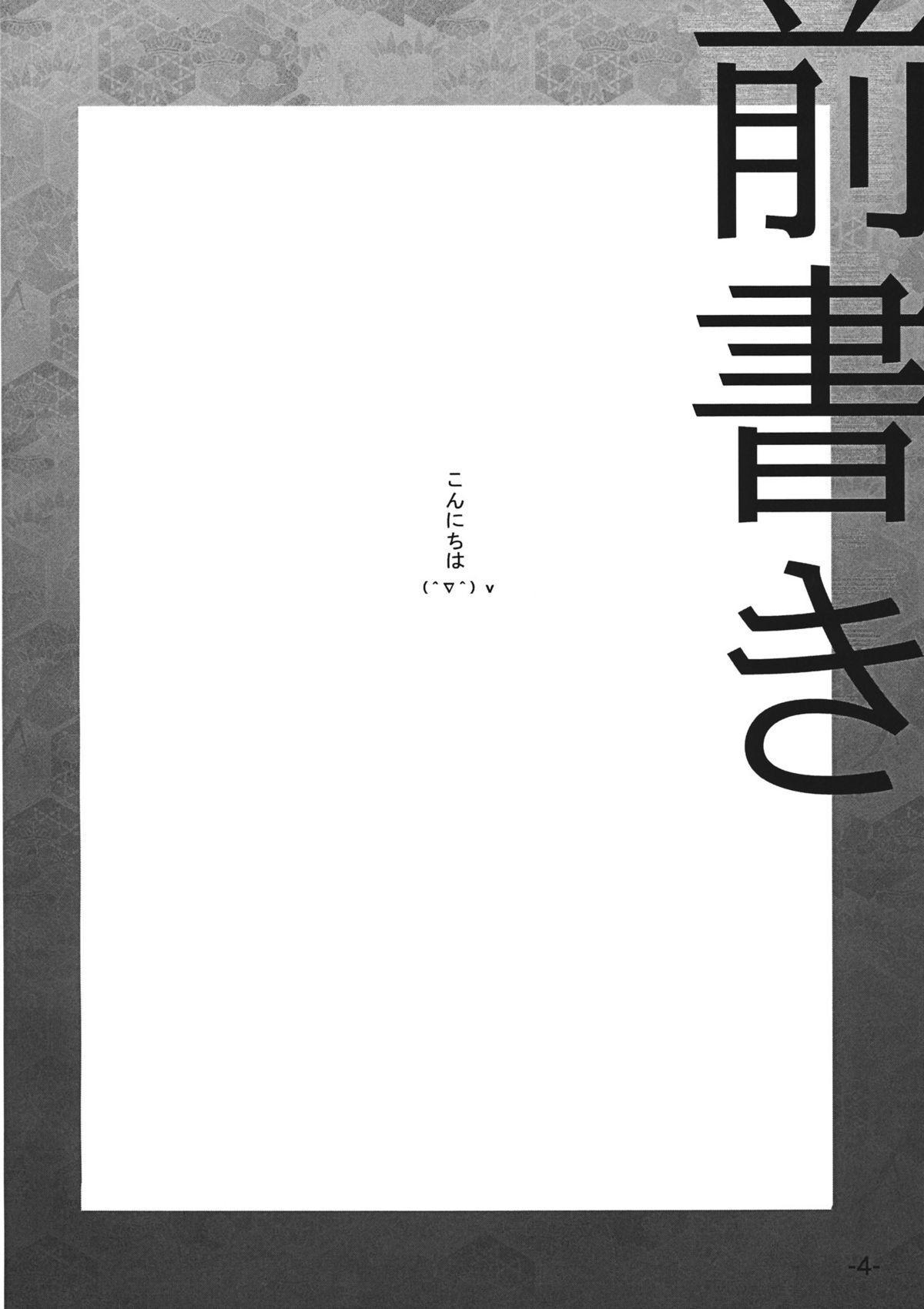 Sashiosae Reimu 3